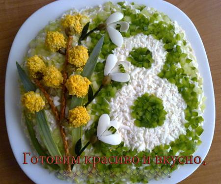 салат с 8 марта
